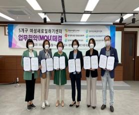 MOU협약 '(재)광주여성가족재단…