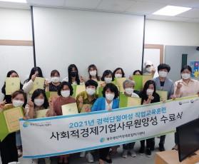 2021 경력단절여성 직업교육훈련…